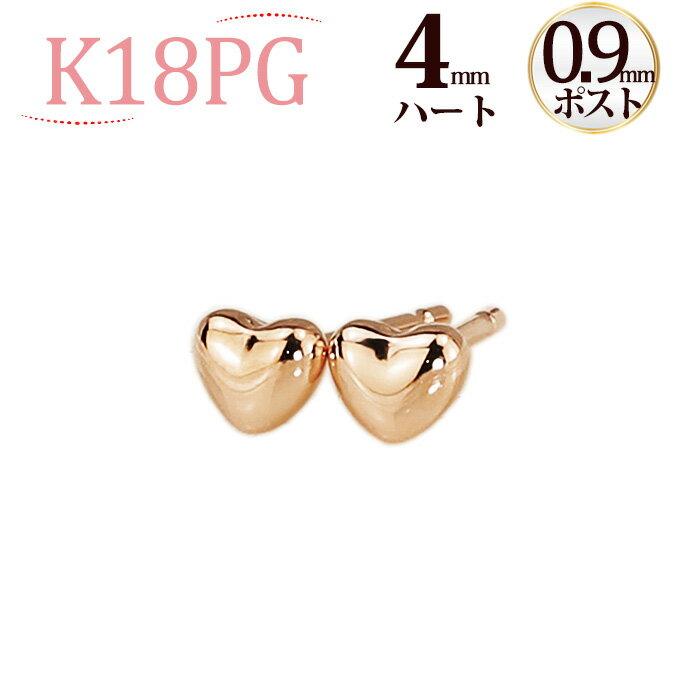 K18PGハートピアス(4mm)(軸太0.9mmX長さ1cmポスト)(18金、18k、ピンクゴールド製)(sch4pg9)