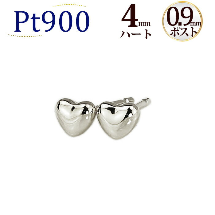 Ptハートプラチナピアス(4mm、軸太0.9mmX長さ1cmポスト、Pt900製)(sch4pt9)