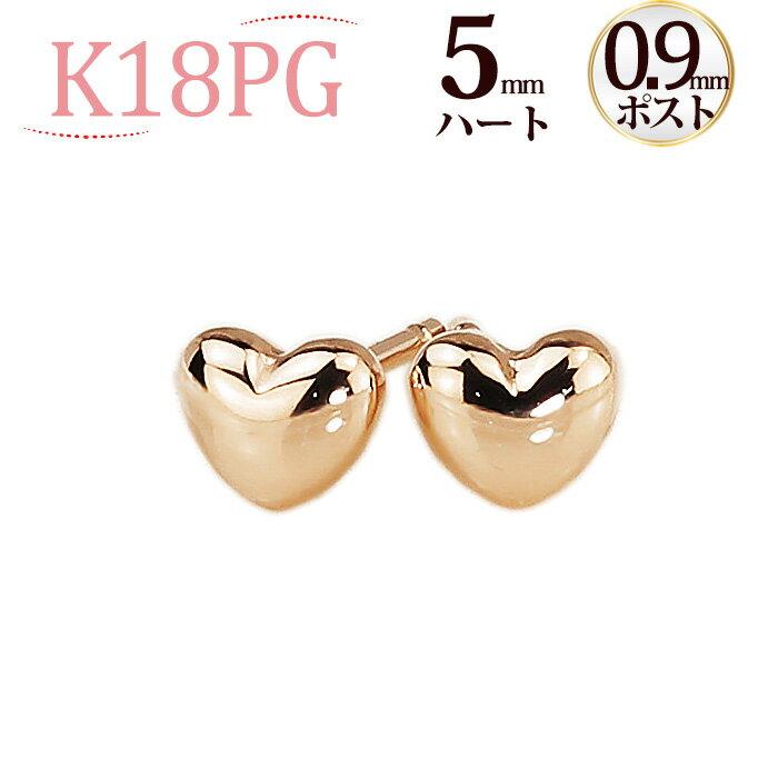 K18PGハート ピアス(5mm)(軸太0.9mmX長さ1cmポスト)(18金、18k、ピンクゴールド製)(sch5pg9)