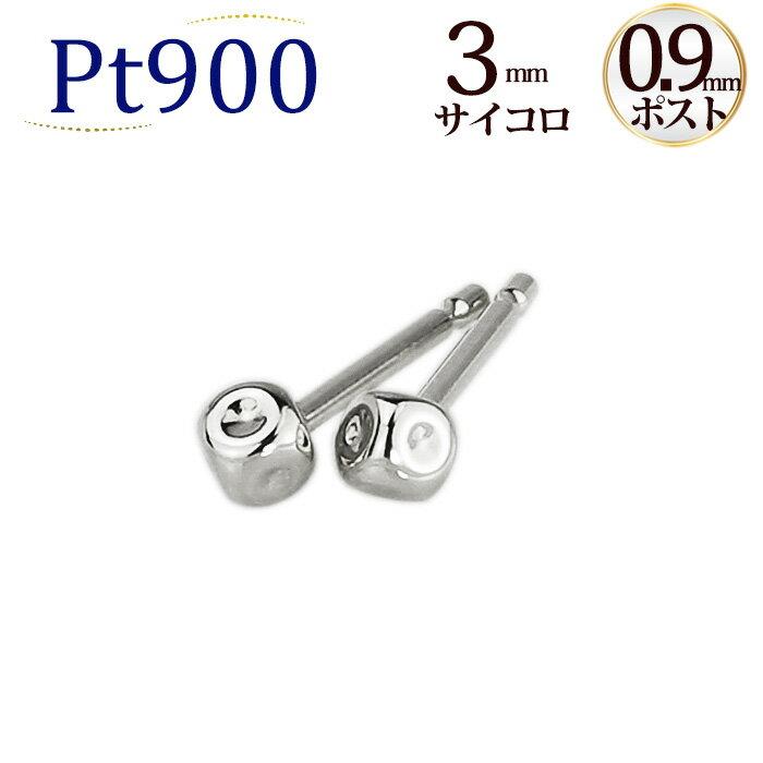 Pt 3mmサイコロ プラチナピアス(軸太0.9mmX長さ1cmポスト、Pt900製)(セカンドピアス)(sci3pt9)