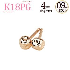 K18PG 4mmサイコロ ピンクゴールドピアス(軸太0.9mmX長さ1cmポスト)(18金、18k、ピンクゴールド製)(sci4pg9)