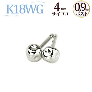 K18WG 4mmサイコロピアス(軸太0.9mmX長さ1cmポスト)(18金 18k ホワイトゴールド製)(sci4wg9)