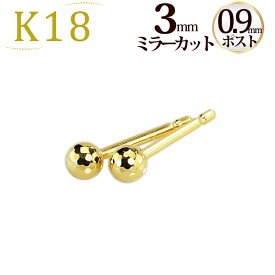 K18 3mmミラーカットボールピアス(軸太0.9mmX長さ1cmポスト)(18金、18k、ゴールド製)(sck3k9)