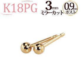K18PG 3mmミラーカットボールピアス(軸太0.9mmX長さ1cmポスト)(18金、18k、ピンクゴールド製)(sck3pg9)
