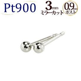 Pt 3mmミラーカットボール プラチナピアス(軸太0.9mmX長さ1cmポスト、Pt900製)(セカンドピアス)(sck3pt9)