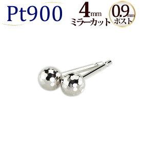 Pt 4mmミラーカットボール プラチナピアス(軸太0.9mmX長さ1cmポスト、Pt900製)(セカンドピアス)(sck4pt9)