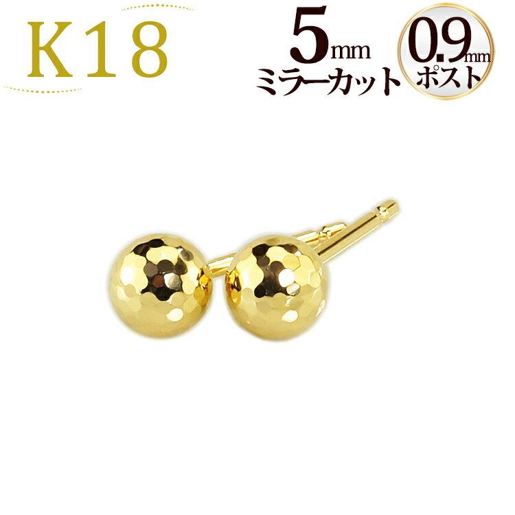 K18 5mmミラーカットボールピアス(軸太0.9mmX長さ1cmポスト)(18金、18k、ゴールド製)(sck5k9)
