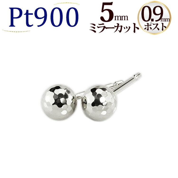 Pt 5mmミラーカットボール/プラチナピアス(軸太0.9mmX長さ1cmポスト、Pt900製)(セカンドピアス)(sck5pt9)