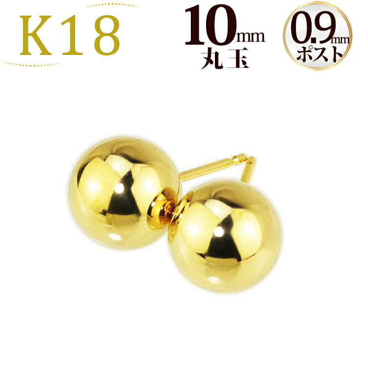 K18 10mm丸玉ピアス (軸太0.9mmX長さ1cmポスト)(18金、18k、ゴールド製)(scm10k9)