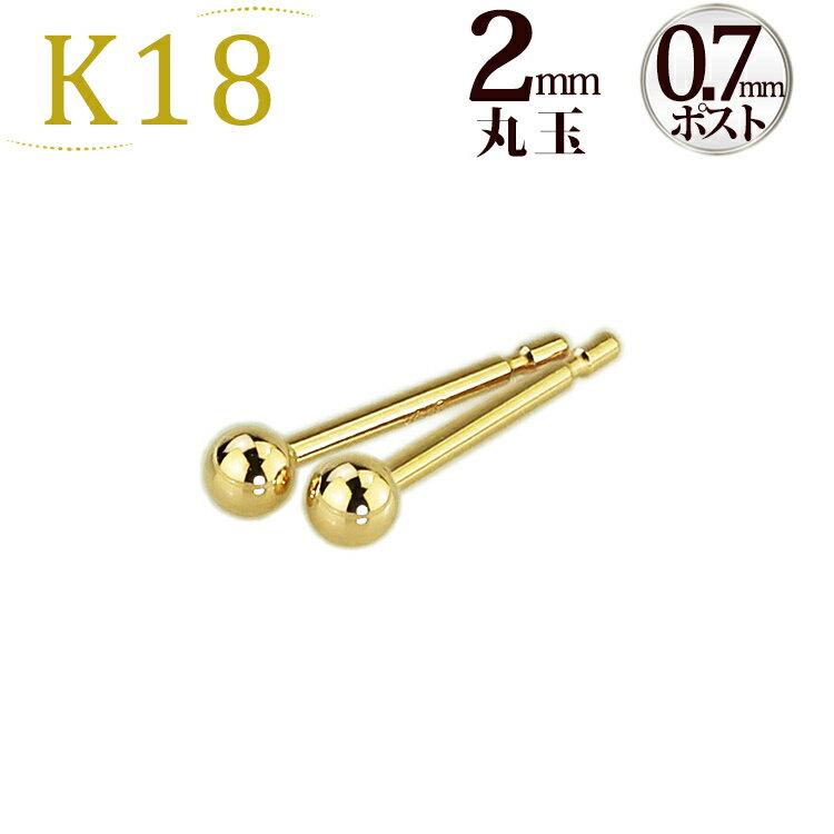 K18 2mm丸玉ピアス(0.7mm芯)(18金、18k、ゴールド製)(あす楽)(scm2k7)