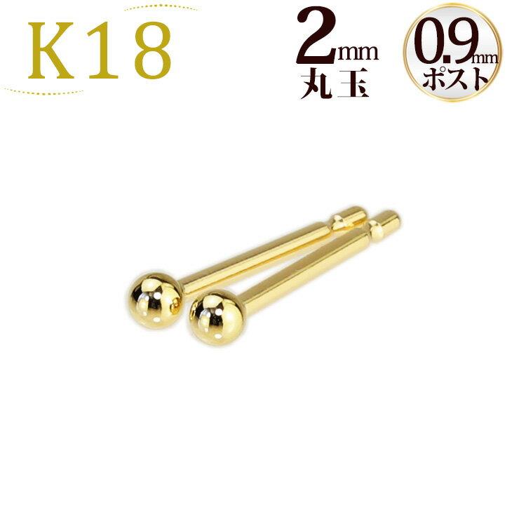 K18 2mm丸玉ピアス(軸太0.9mmX長さ1cmポスト採用)(18金、18k、ゴールド製)(scm2k9)