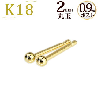 K18 2 mm ball earring axis Keita 0.9 mmX length 1 cm post (18 k, 18-carat gold) (scm2k9)