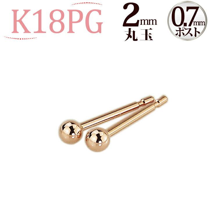 K18PGピンクゴールド 丸玉ピアス 2mm(0.7mm芯)(18金、18k、ピンクゴールド製)(scm2pg7)