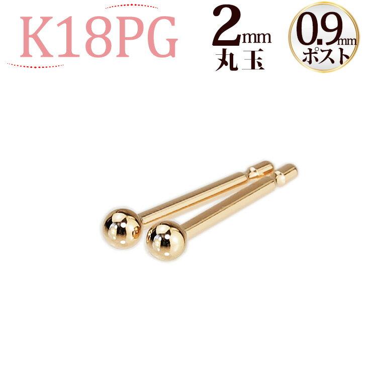 K18PG 丸玉ピアス 2mm(軸太0.9mmX長さ1cmポスト)(18金、18k、ピンクゴールド製)(あす楽)(scm2pg9)