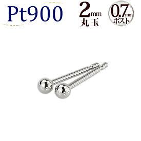 Pt 2mm丸玉プラチナピアス(0.7mm芯、Pt900製)(あす楽)(scm2pt7)scm2pt7-060217*13