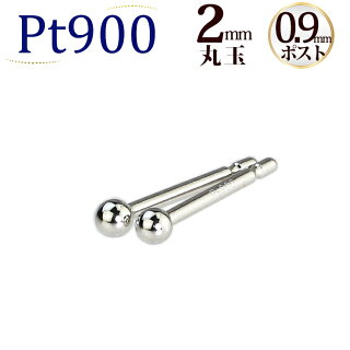 Pt2mm丸玉ピアス(0.9mm芯、日本製)【プラチナを贅沢に使った0.9mmポストモデル】【メール便発送可(送料80円)】