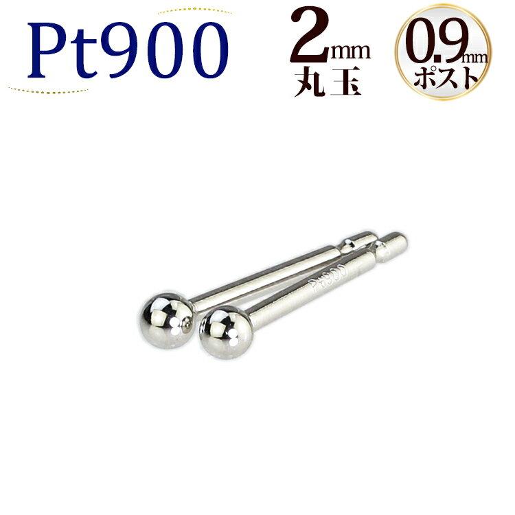 Pt 2mm丸玉プラチナピアス(軸太0.9mmX長さ1cmポスト、Pt900製)【セカンドピアス】(scm2pt9)