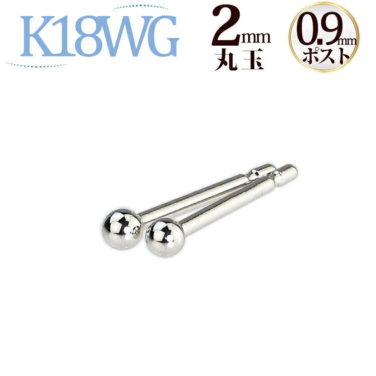 K18WG 丸玉ピアス 2mm(軸太0.9mmX長さ1cmポスト)(18金 18k WG製)(あす楽)(scm2wg9)