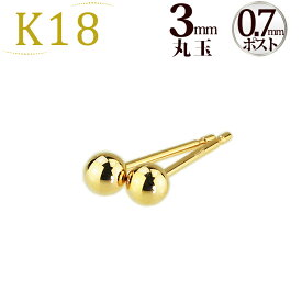 K18 3mm丸玉ピアス(0.7mm芯)(18金、18k、ゴールド製)(scm3k7)