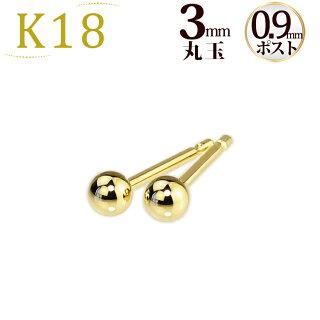 K18イエローゴールド3mm丸玉ピアス(0.9mm芯、日本製)(scm3k09)【ワンランク上の0.9mmポストモデル】