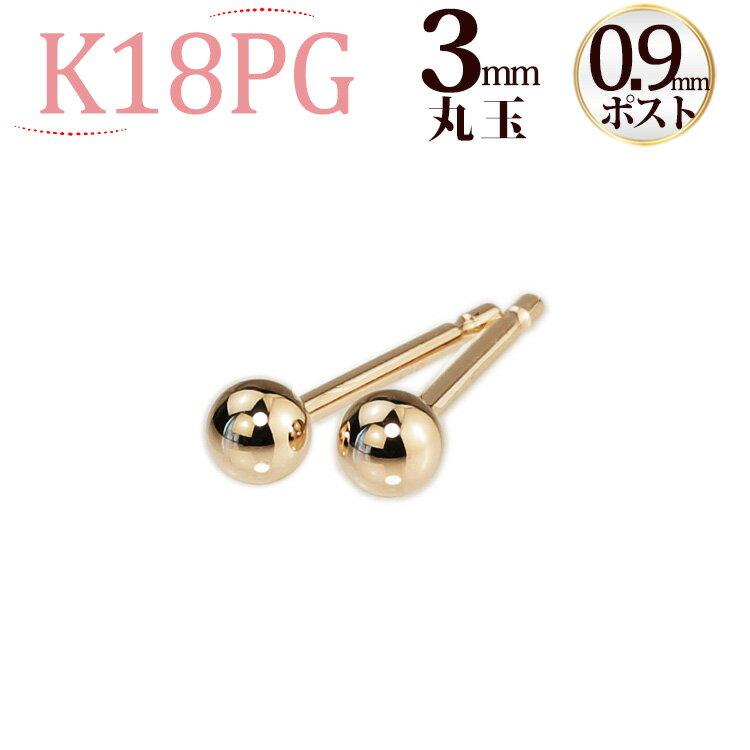 K18PG 丸玉ピアス 3mm(軸太0.9mmX長さ1cmポスト)(18金、18k、ピンクゴールド製)(scm3pg9)