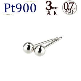 Pt 3mm丸玉プラチナピアス(0.7mm芯、Pt900製)(scm3pt7)