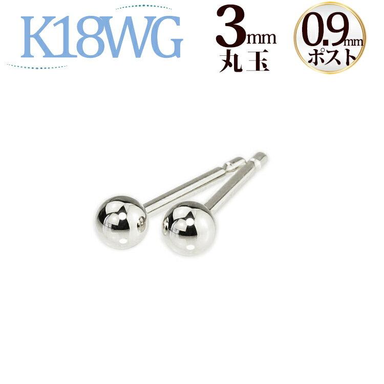 K18WG 丸玉ピアス 3mm(軸太0.9mmX長さ1cmポスト)(18金 18k WG製)(scm3wg9)