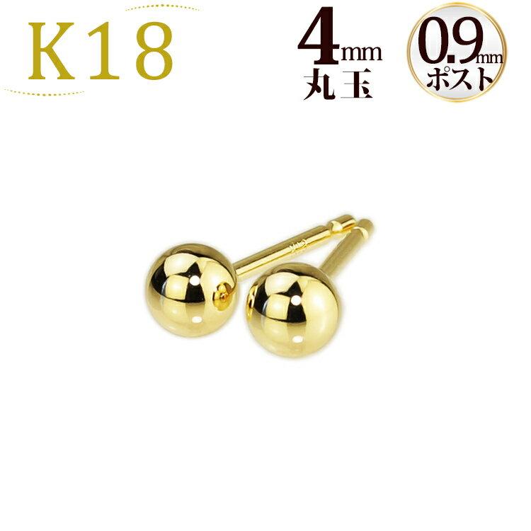 K18 4mm丸玉ピアス(軸太0.9mmX長さ1cmポスト)(18金、18k、ゴールド製)【セカンドピアス】(scm4k9)