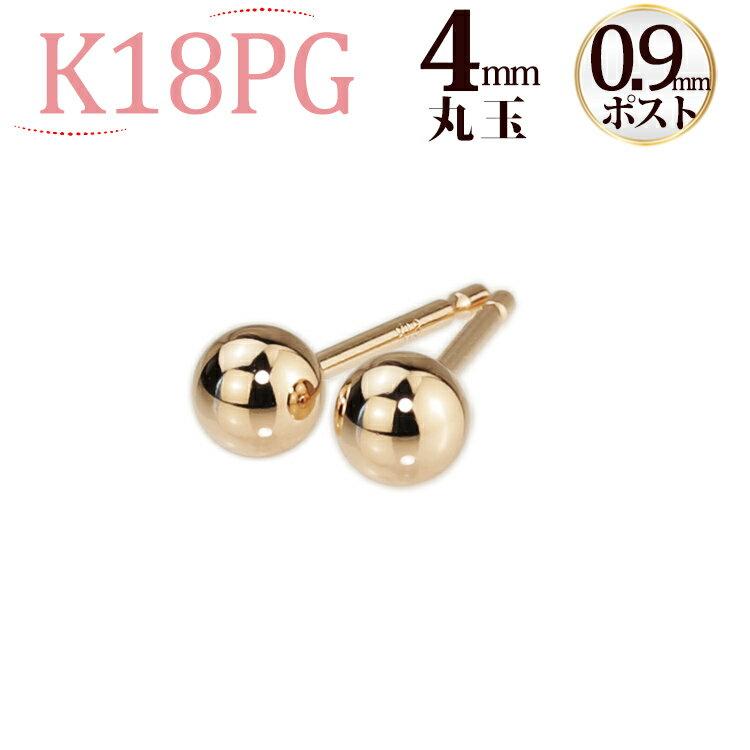 K18PG 丸玉ピアス 4mm(軸太0.9mmX長さ1cmポスト)(18金、18k、ピンクゴールド製)(scm4pg9)