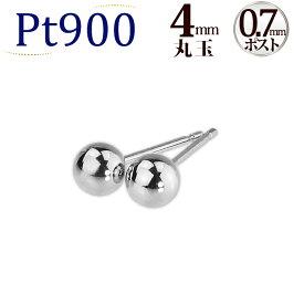 Pt 4mm丸玉プラチナピアス(0.7mm芯、Pt900製)(scm4pt7)