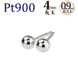Pt 4mm丸玉プラチナピアス(軸太0.9mmX長さ1cmポスト、Pt900製)【セカンドピアス】(scm4pt9)