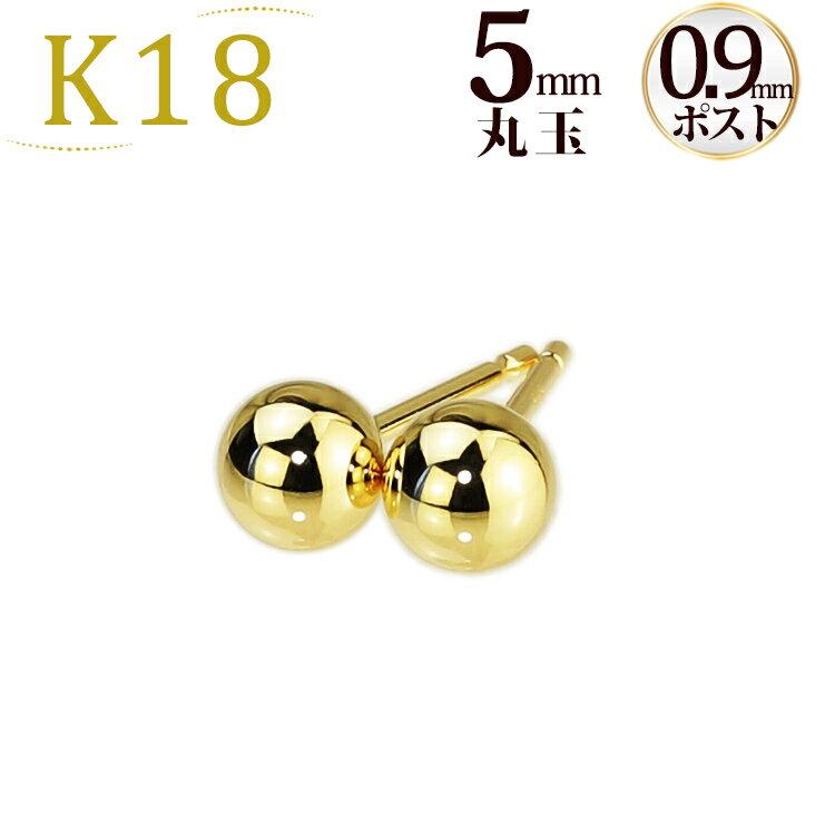 K18 5mm丸玉ピアス(軸太0.9mmX長さ1cmポスト)(18金、18k、ゴールド製)【セカンドピアス】(scm5k9)