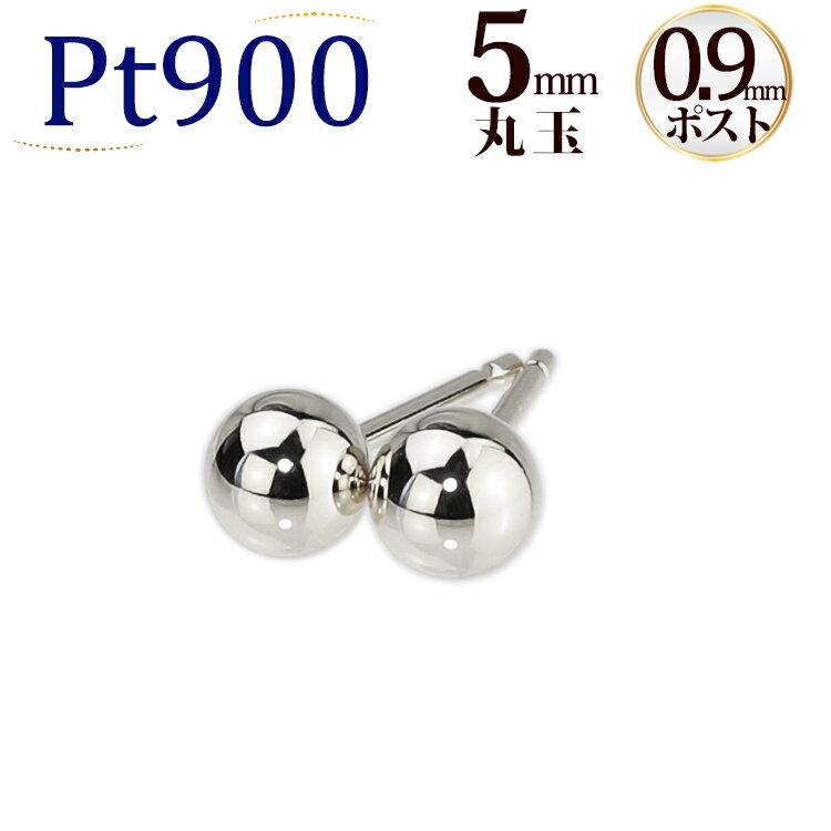 Pt 5mm丸玉プラチナピアス(軸太0.9mmX長さ1cmポスト、Pt900製)【セカンドピアス】(scm5pt9)