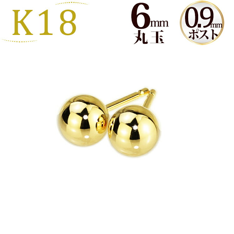 K18 6mm丸玉ピアス(軸太0.9mmX長さ1cmポスト)(18金、18k、ゴールド製)【セカンドピアス】(scm6k9)