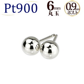 Pt 6mm丸玉プラチナピアス(軸太0.9mmX長さ1cmポスト、Pt900製)【セカンドピアス】(scm6pt9)