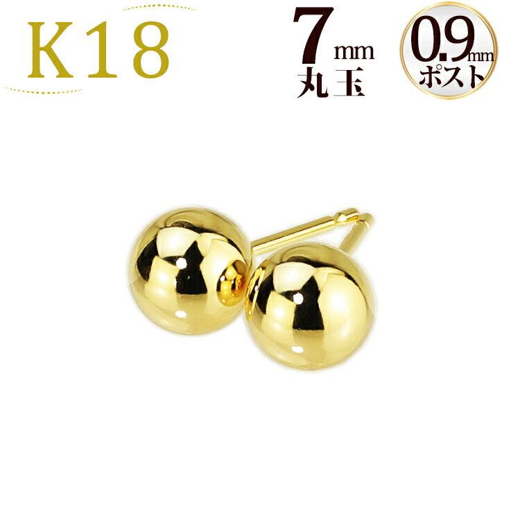 K18 7mm丸玉ピアス(軸太0.9mmX長さ1cmポスト)(18金、18k、ゴールド製)(scm7k9)
