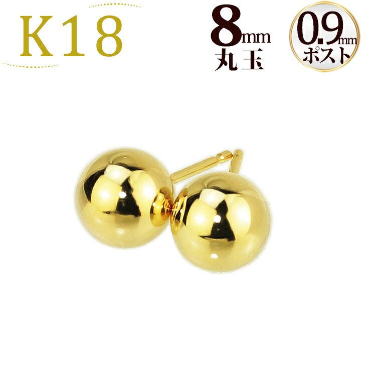 K18 8mm丸玉ピアス(軸太0.9mmX長さ1cmポスト)(18金、18k、ゴールド製)(scm8k9)