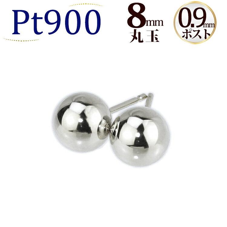 Pt 8mm丸玉プラチナピアス(軸太0.9mmX長さ1cmポスト、Pt900製)(scm8pt9)