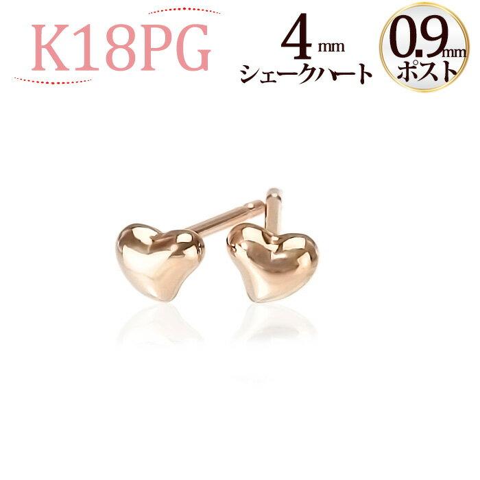 K18PGシェークハートピアス(4mm)(軸太0.9mmX長さ1cmポスト)(18金、18k、ピンクゴールド製)(scq4pg9)