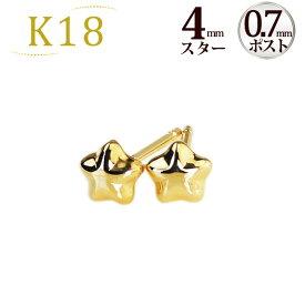 K18スター 星ピアス(4mm)(0.7mm芯)(18金、18k、ゴールド製)(scs4k7)