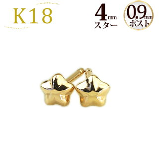 K18スターピアス(4mm、0.9mm芯、日本製)