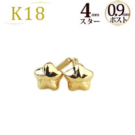 K18スター 星ピアス(4mm)(軸太0.9mmX長さ1cmポスト)(18金、18k、ゴールド製)(scs4k9)