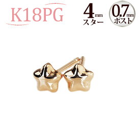 K18PGスター 星/ピンクゴールドピアス(4mm)(0.7mm芯)(18金、18k、ピンクゴールド製)(scs4pg7)