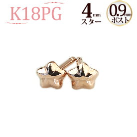 K18PGスター 星/ピンクゴールドピアス(4mm)(軸太0.9mmX長さ1cmポスト)(18金、18k、ピンクゴールド製)(scs4pg9)