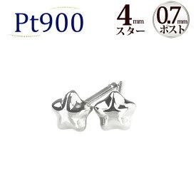Ptスター 星プラチナピアス(4mm、0.7mm芯、Pt900製)(scs4pt7)