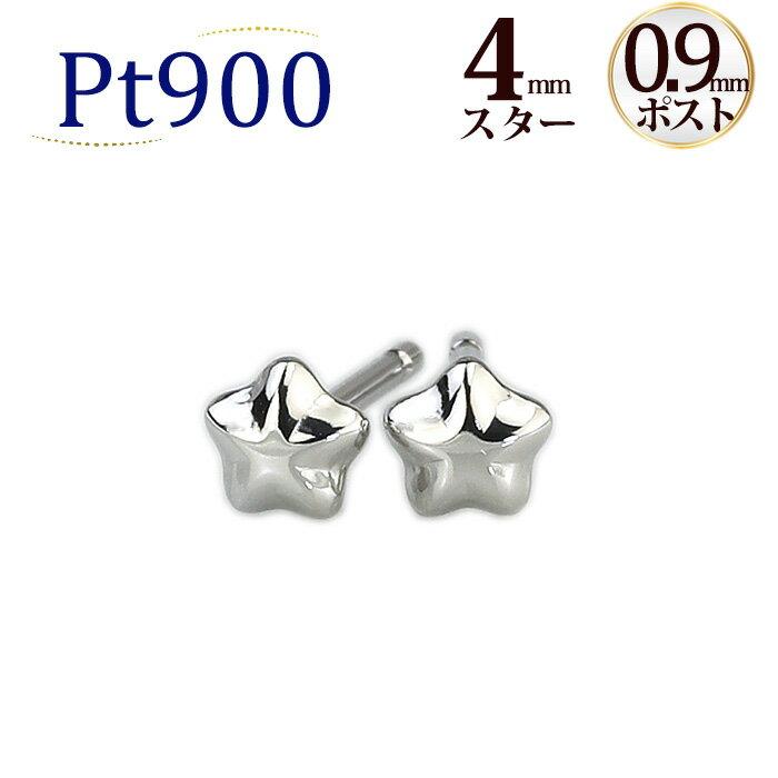 Ptスター 星プラチナピアス(4mm、軸太0.9mmX長さ1cmポスト、Pt900製)(セカンドピアス)(scs4pt9)