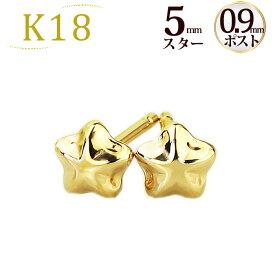 K18スター 星ピアス(5mm)(軸太0.9mmX長さ1cmポスト)(18金、18k、ゴールド製)(scs5k9)