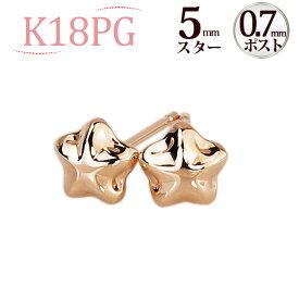 K18PG スター 星/ピンクゴールドピアス(5mm)(0.7mm芯)(18金、18k、ピンクゴールド製)(scs5pg7)