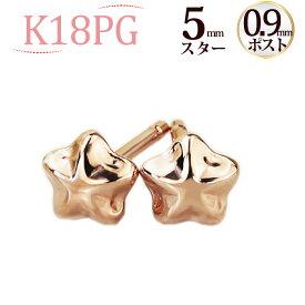 K18PG スター 星 ピアス(5mm)(軸太0.9mmX長さ1cmポスト)(18金、18k、ピンクゴールド製)(scs5pg9)