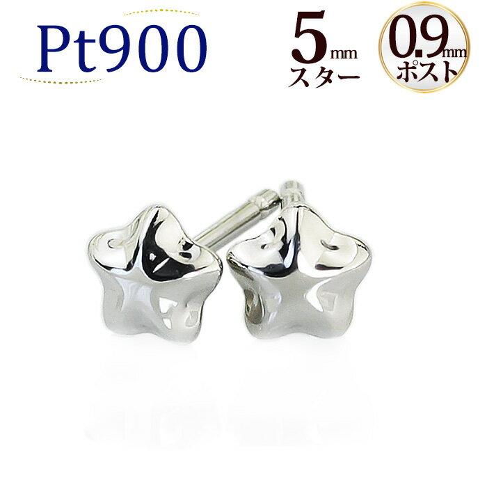 Ptスター 星プラチナピアス(5mm、軸太0.9mmX長さ1cmポスト、Pt900製)(セカンドピアス)(scs5pt9)